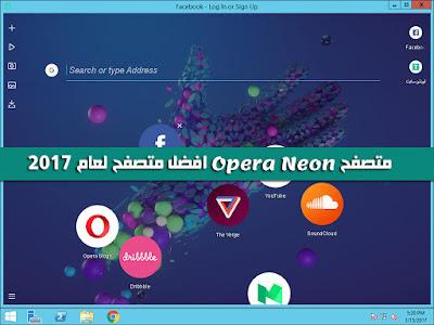 حصريا افضل متصفح لعام 2017 Opera Neon
