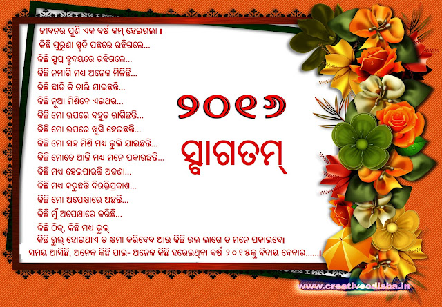 keep bookmark this page for getting many more happy new year 2016 odia wallpapers