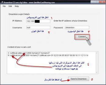 برنامج  لوضع اسطر السيرفرات في ملف CCcam.cfg لدريم بوكس