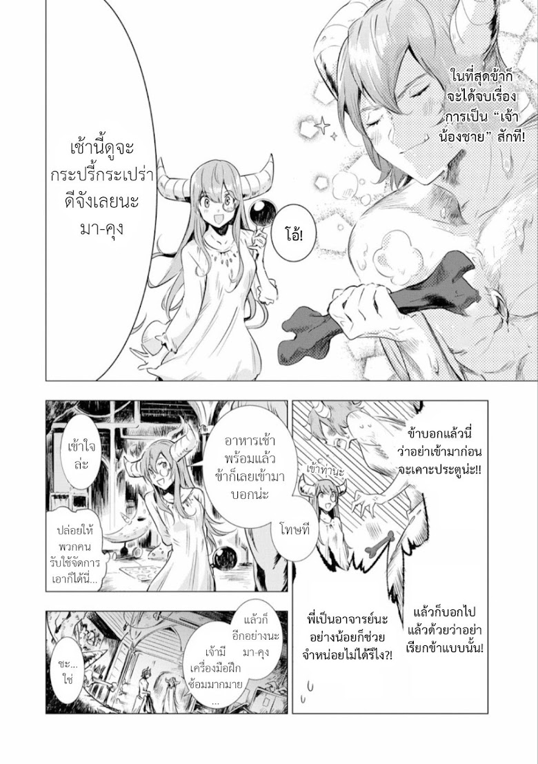Maohritsu Chu-boss Yousei Academia - หน้า 4