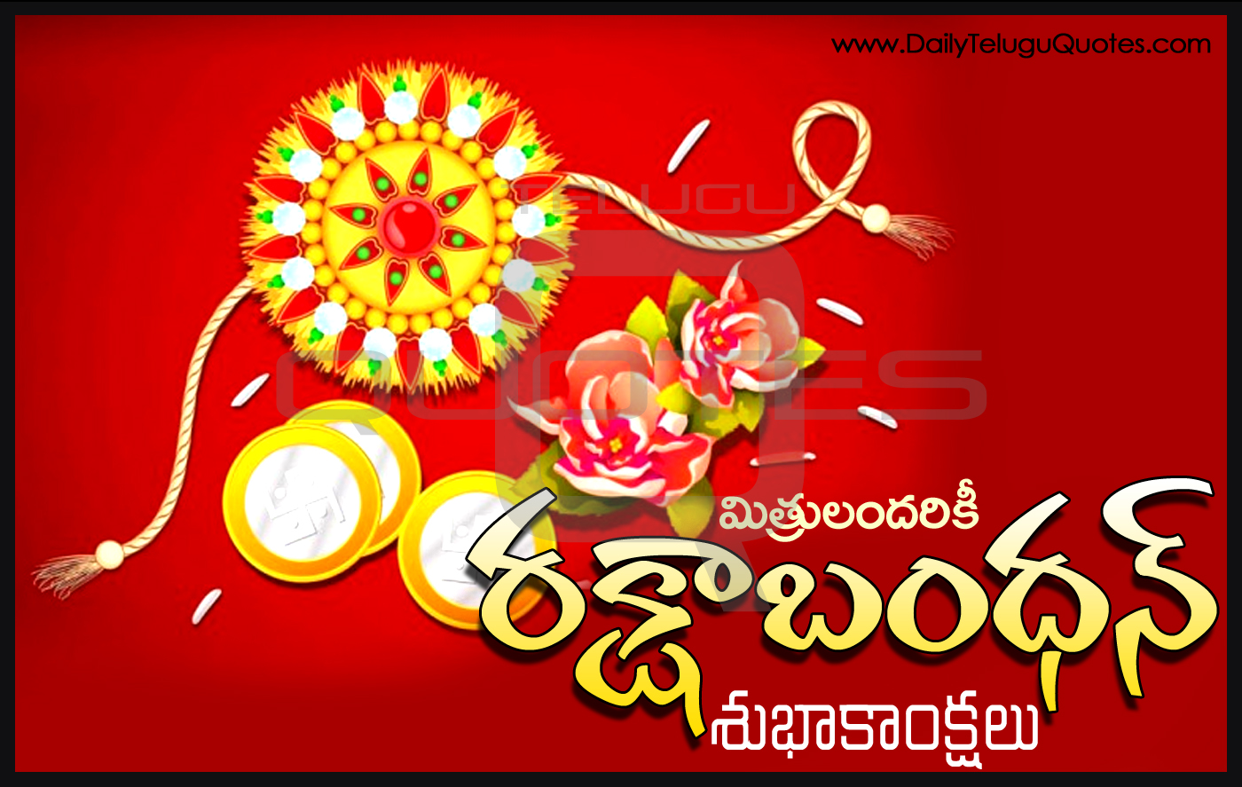 Raksha Bandhan Wishes Telugu Quotes HD Pictures Best ...