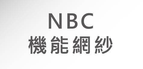 NBC機能網紗