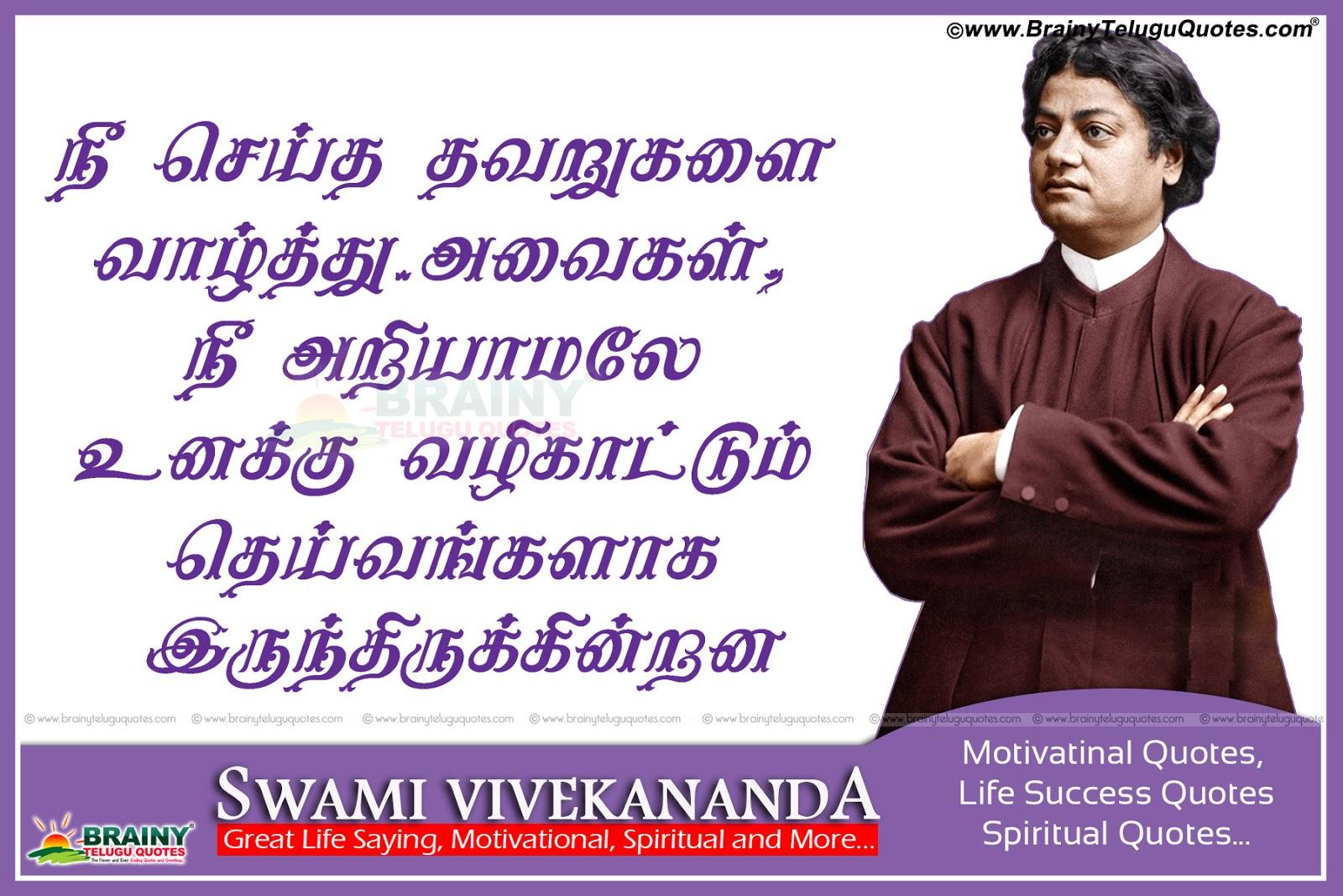 swami vivekananda in tamil