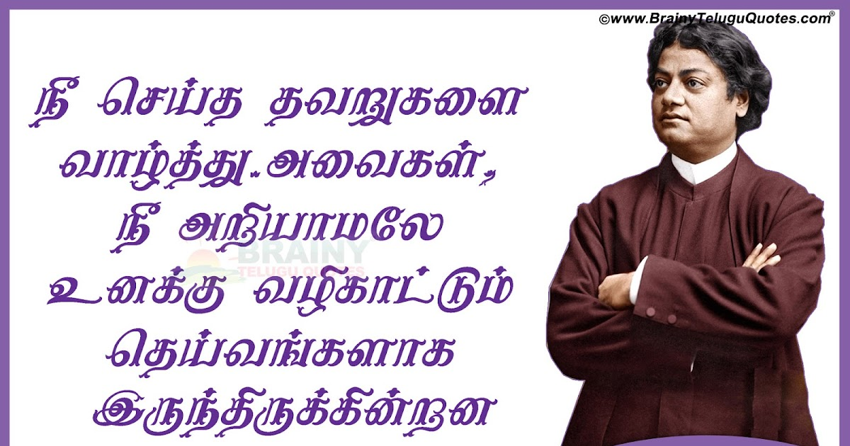 Hindi Quotes With Tamil Meaning