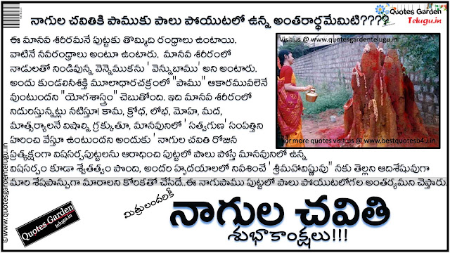 Nagula chaviti Greetings Information in telugu