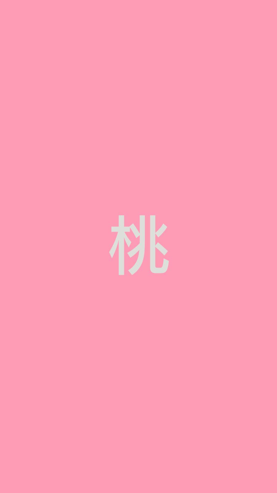 桃の縦長の長方形
