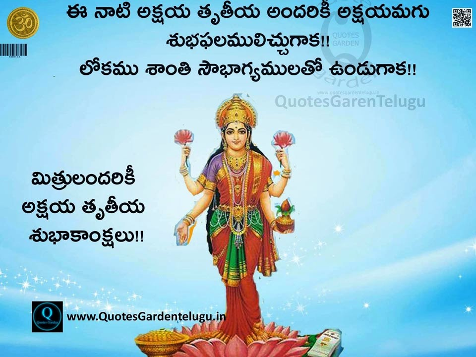 Akshaya Tritiya Greetings Wishes అక్షయ తృతీయ శుభాకాంక్షలు Shubhakankshalu HDWallpapers images1