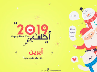 صور 2019 احلى مع ايرين