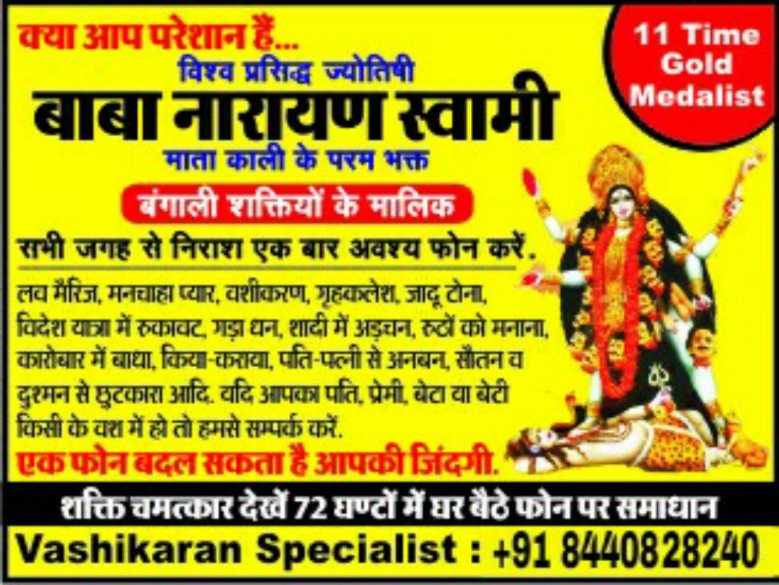 Famous Vashikaran Removal Bengali Baba +91 8440828240