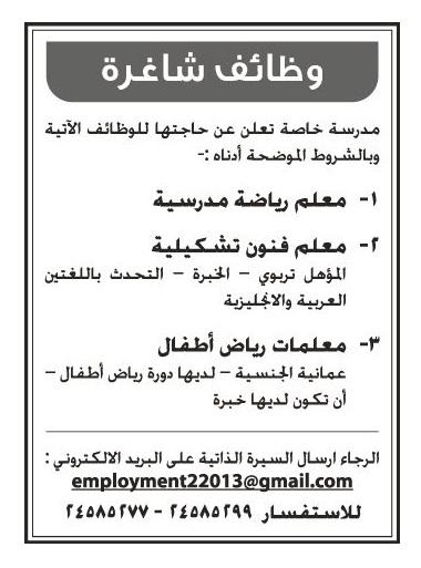 وظائف تدريس بسلطنة عمان للمصريين برواتب مجزية 8 / 8 / 2016