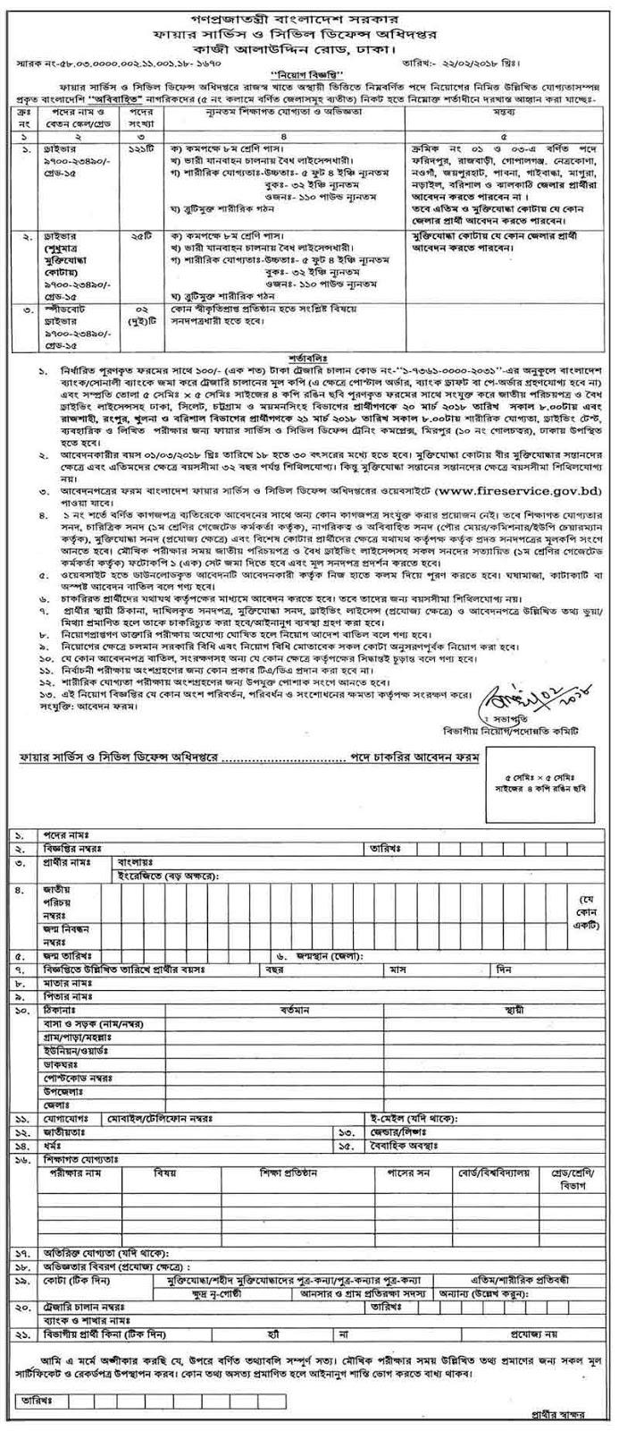 Fire Service Civil Defense Department Job Circular Fire Service Civil Defense Department job Notice