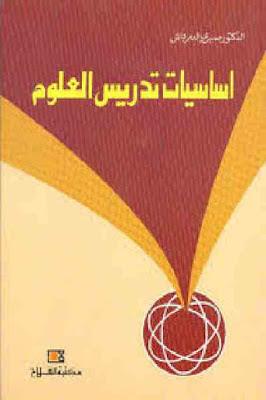 تحميل كتاب أساسيات تدريس العلوم pdf صبري الدمرداش