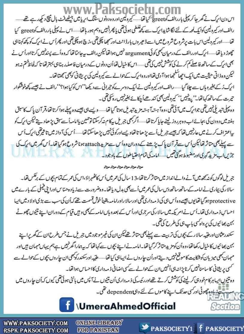 Reading corner aab e hayat episode 18 by umaira ahmed