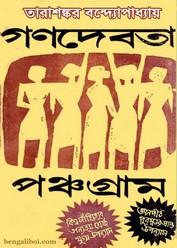 Ganodebota by Tarashankar Bandyopadhyay