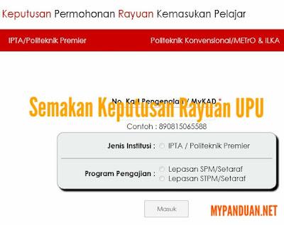 Semakan Keputusan Rayuan UPU Ke UA/ Politeknik Premier Sesi 2017/2018
