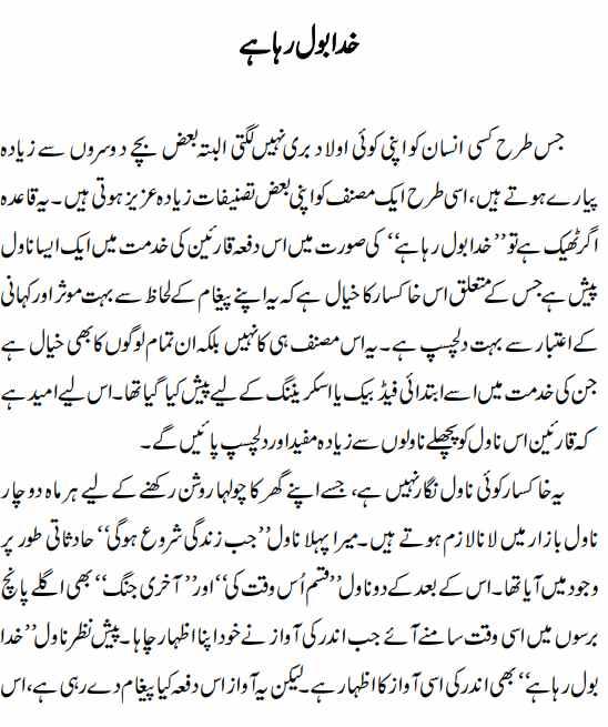 Ghulam Sarwar Sheikh Urdu Books