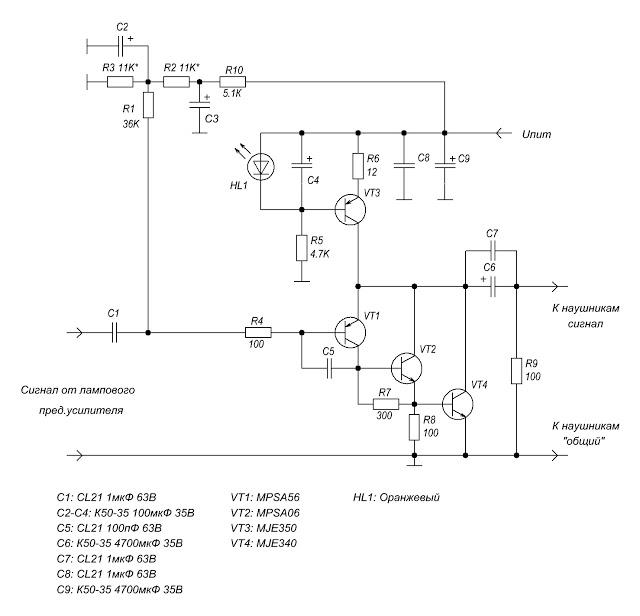 Схема однотактного повторителя в классе А на составном транзисторе из трех транзисторов (для гибридного усилителя для наушников)