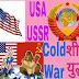 शीत युद्ध Cold War : अर्थ, उत्पत्ति और प्रमुख घटनाएं