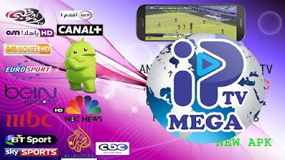 تطبيق MegaIPTV لمشاهدة القنوات المشفرة, افضل تطبيق لمشاهدة القنوات المشفرة 2019, برنامج لمشاهدة القنوات المشفرة بدون تقطيع, افضل تطبيق لمشاهدة القنوات للاندرويد 2019