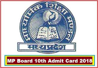 MP Board 10th Admit Card 2018 Download