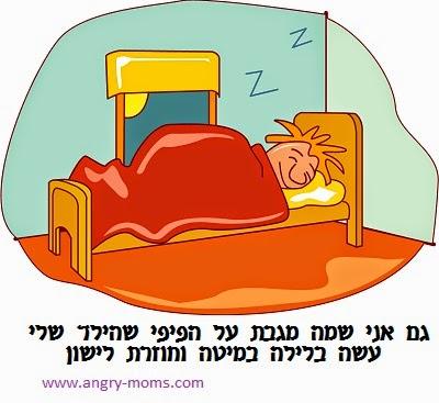 גם אני שמה מגבת על הפיפי שהילד שלי עשה בלילה וחוזרת לישון