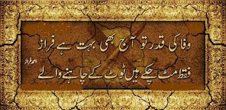 Wafaa ki Qadar too Aj bhi Bohat hai | Ahmed Faraz - Urdu Poetry Lovers 2 line Urdu Poetry, Sad Poetry,