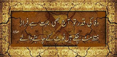 Faraz Ahmad Faraz Poetry,sad poetry wallpaper,very sad poetry