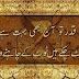 Wafa ki Qadar to Aj bhi Bohat hai