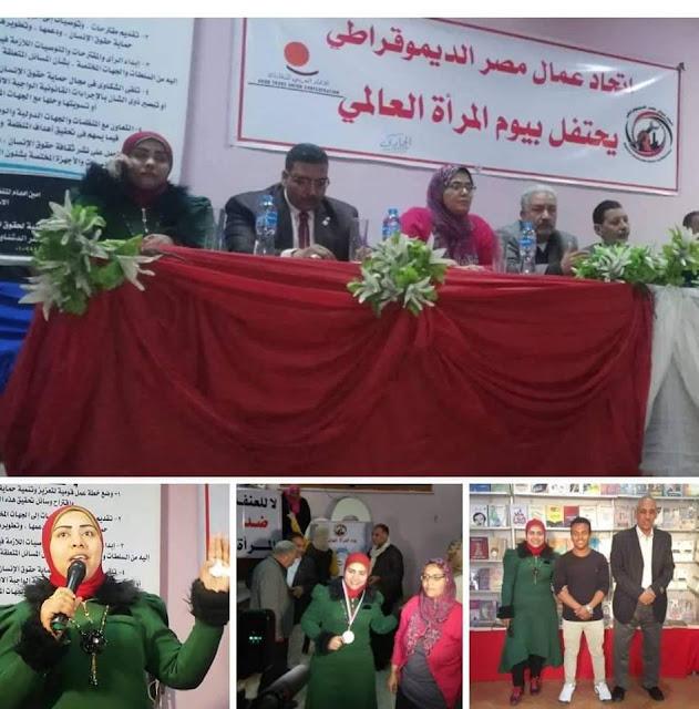 أميرة عمر تشارك فى الاحتفال بيوم المرأة العالمى