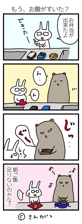 「もう、お腹がすいた?」 さんがつ家の徒然漫画