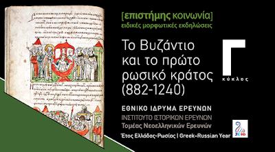 """""""Το Βυζάντιο και το πρώτο ρωσικό κράτος (882-1240)"""" στον νέο κύκλο ομιλιών του ΕΙΕ"""