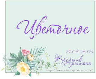http://kreativartshopp.blogspot.ru/2018/04/48.html