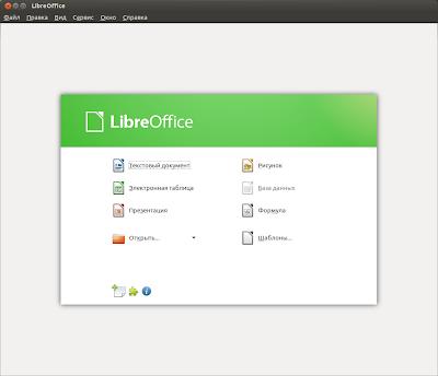 2012-08-22_001 Встречайте новый LibreOffice Версия 3.6.0.2 БЛОГ