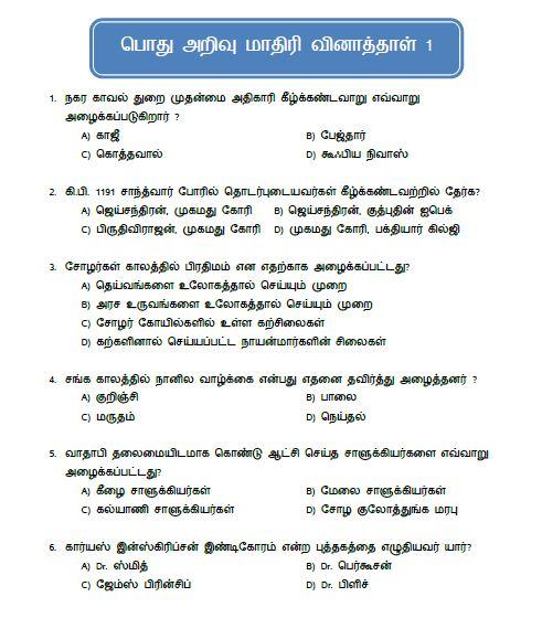 Gk pdf tnpsc in tamil