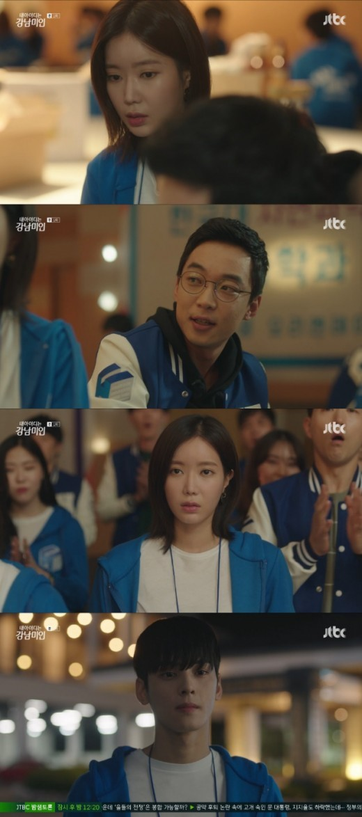 SPOILERS!!!][My ID is Gangnam Beauty Roundup] Episode 1