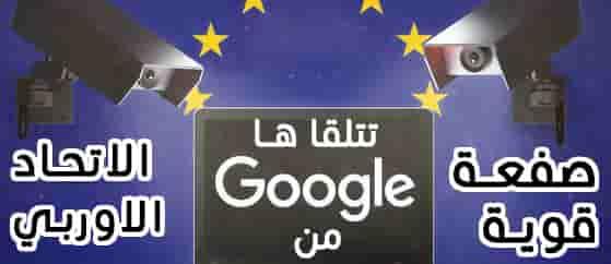 جوجل غرامة إتحاد اوروبي