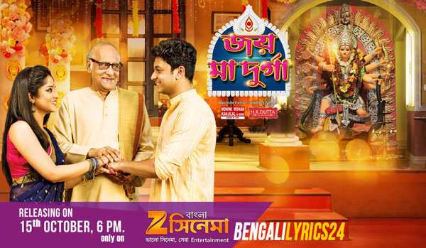 Joy Ma Durga - Zee Bangla Cinema