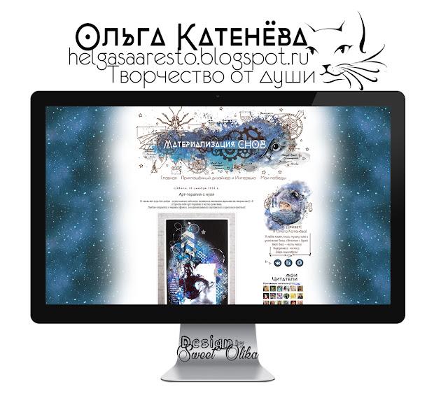 Блог дизайн для Хельги и спасибо за терпение