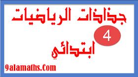 جدادات مادة الرياضيات للسنة الرابعة ابتدائي-المغرب