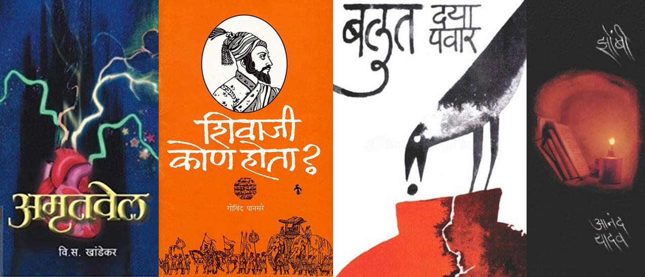 हमखास वाचावी अशा निवडक मराठी पुस्तकांची यादी - List of Best Books to read in Marathi