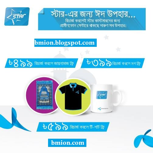 Grameenphone-EID-Offer-for-GP-STARs-Recharge-to-get-Gifts-Recharge-BDT-399-for-1-Mug-BDT-499-for-1-Prayer-mat-and-BDT-599-for-1-T-shirt