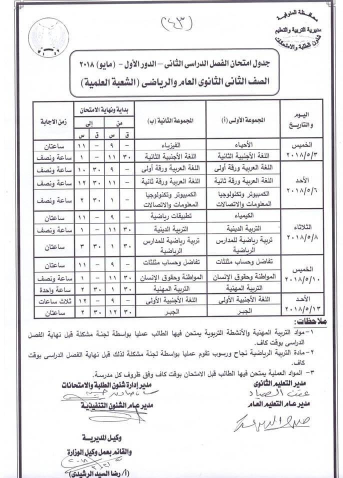 جدول امتحانات الصف الثاني الثانوي 2018 الترم الثاني محافظة المنوفية