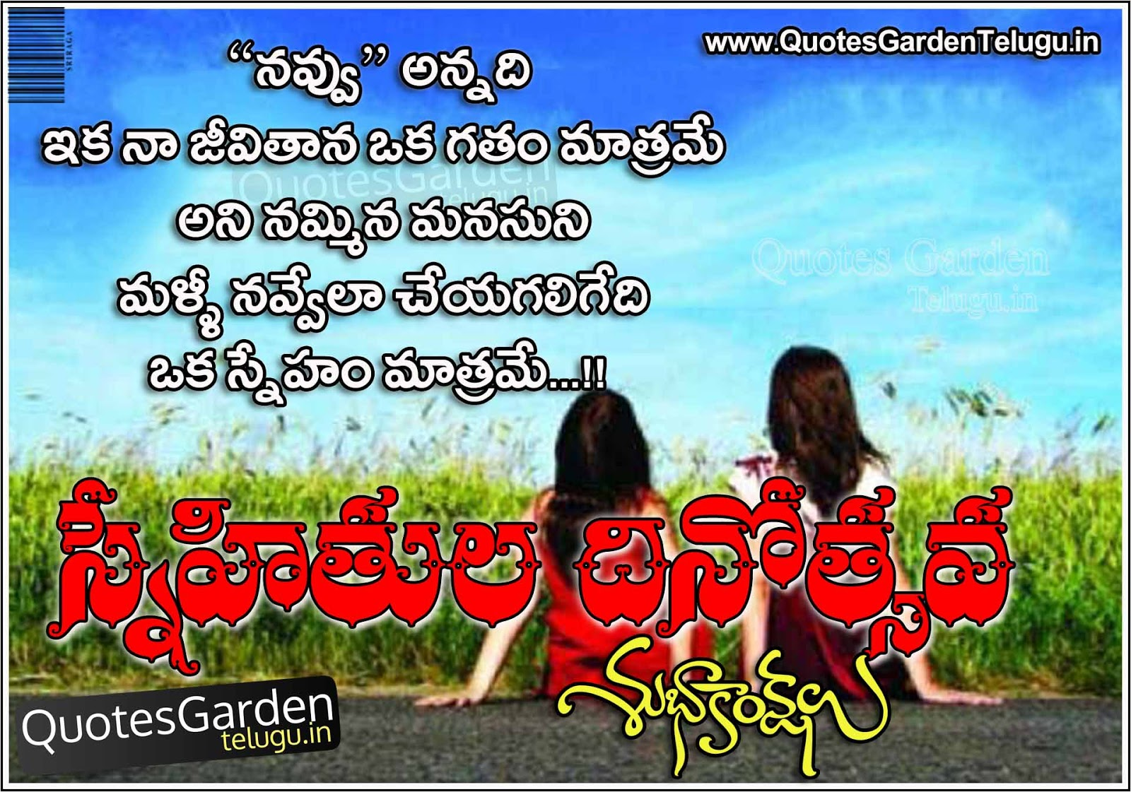 Happy Friendship Day Greetings In Telugu 2016 Quotes Garden Telugu