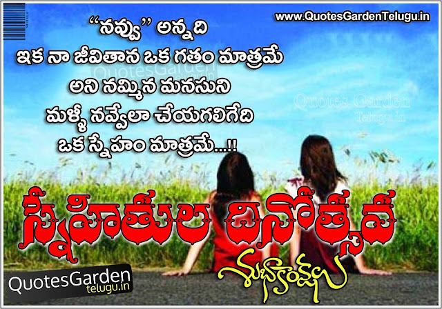 Happy friendship day Greetings in telugu 2016