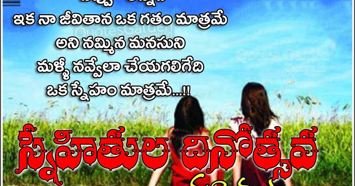 Happy friendship day Greetings in telugu 2016   QUOTES ...