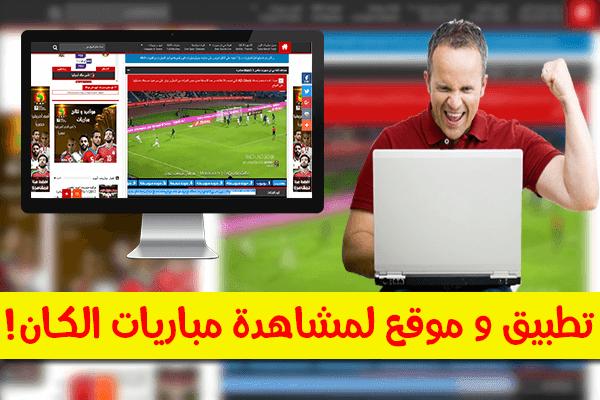 شاهد مباريات الكان 2017 بجودة عالية hd بالمجان مع هذا التطبيق و الموقع المضمون