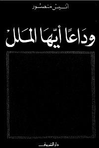 وداعًا أيها الملل - أنيس منصور