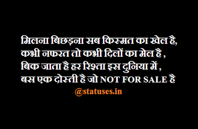 not for sale dosti status
