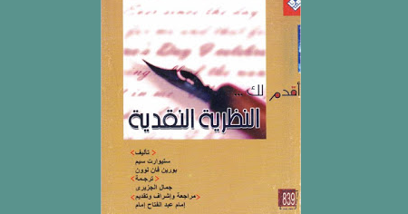 كتاب المدخل للمناهج وطرق التدريس pdf