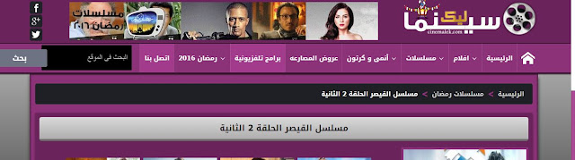 أفضل مواقع متابعة الافلام العربية والاجنبية المترجمة